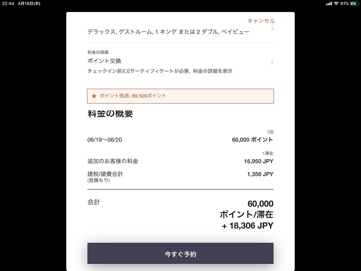 f:id:chikochikorin:20190418225107p:plain