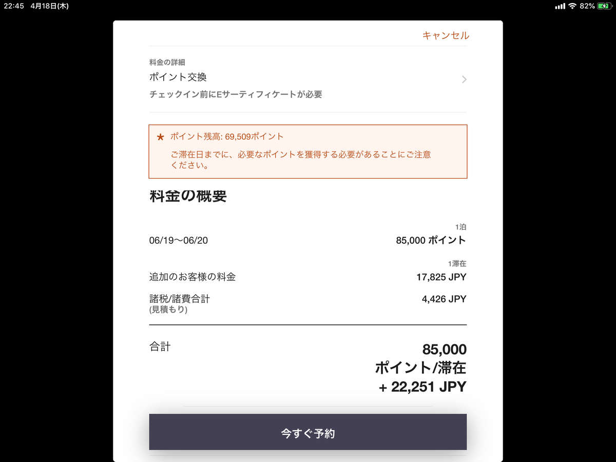 f:id:chikochikorin:20190418225241p:plain
