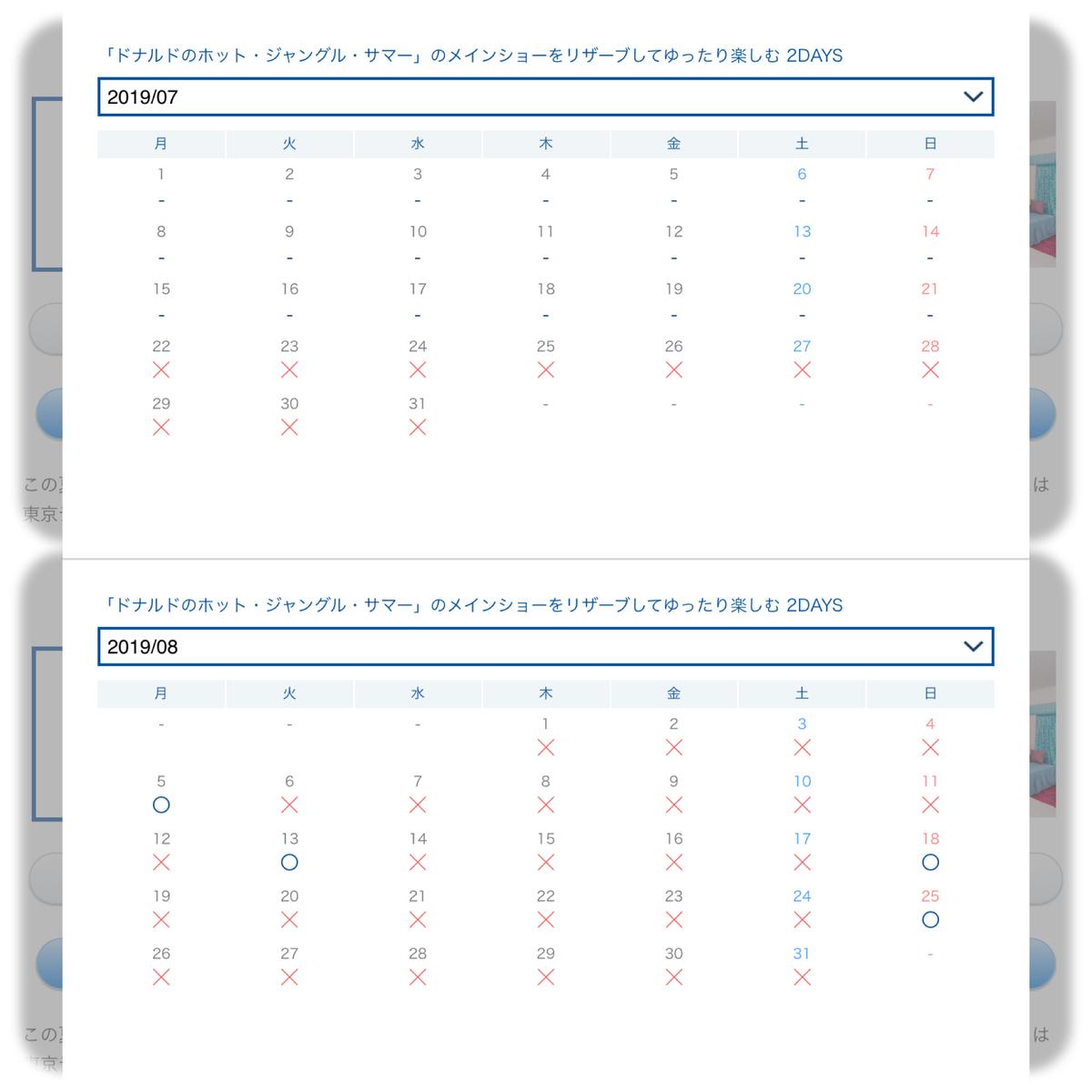 f:id:chikochikorin:20190712115311j:plain