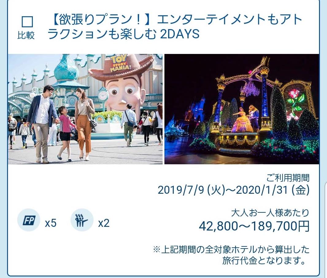 f:id:chikochikorin:20190720163404j:plain
