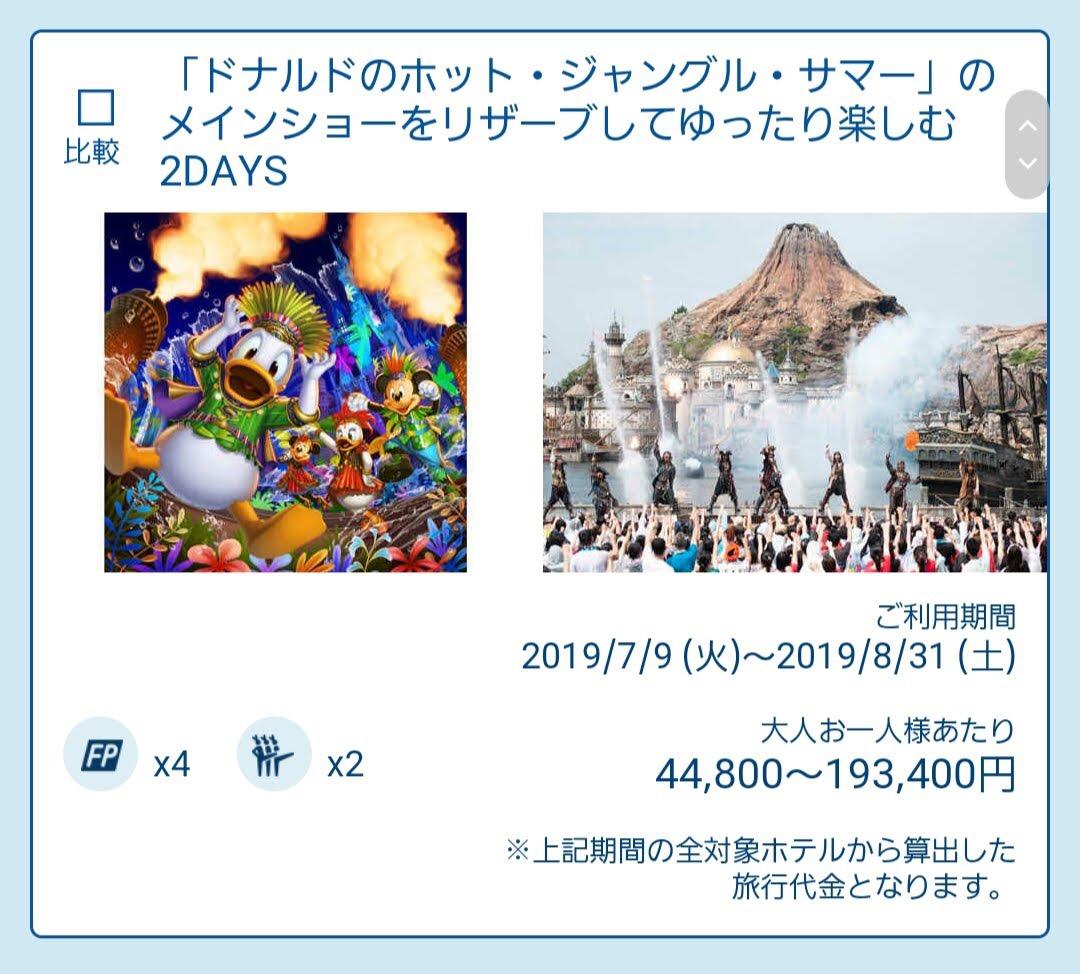 f:id:chikochikorin:20190720163837j:plain