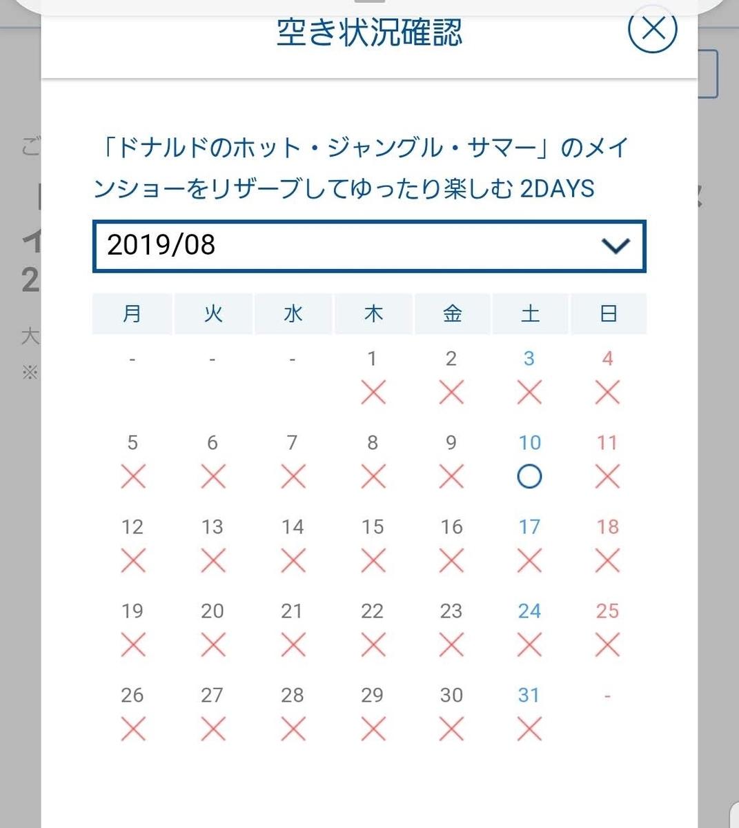 f:id:chikochikorin:20190720171504j:plain