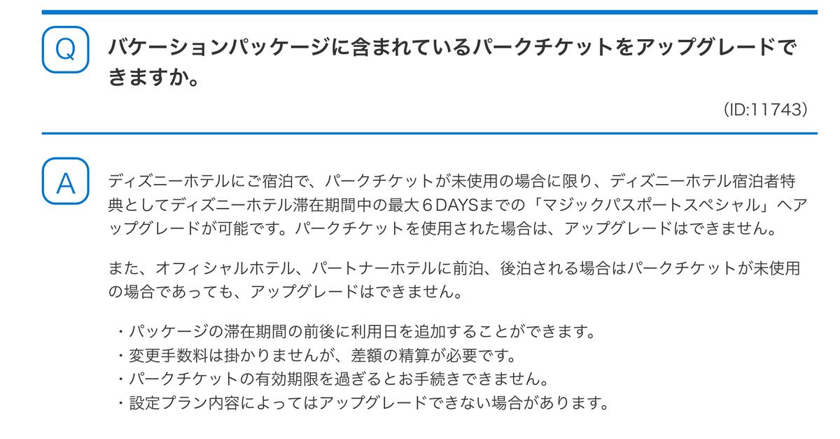 f:id:chikochikorin:20190721122200j:plain