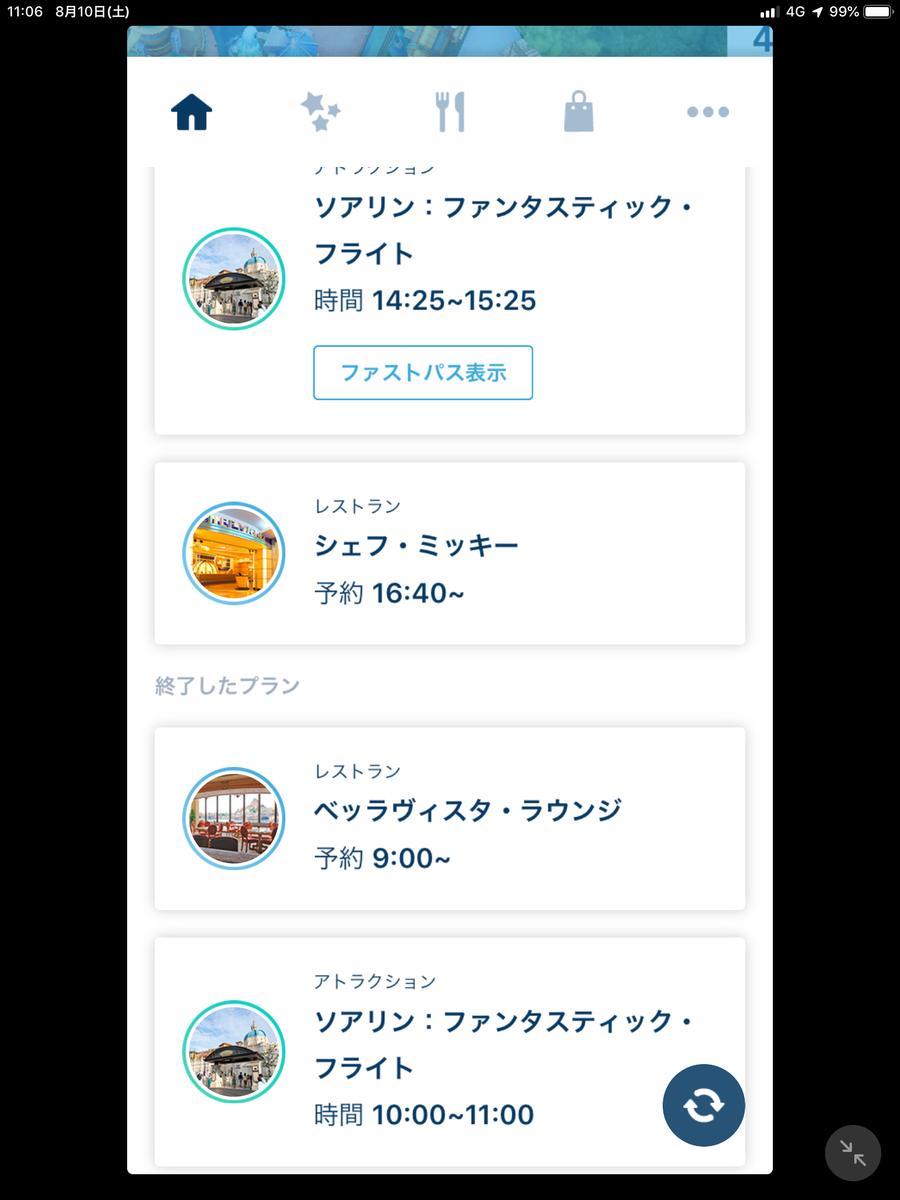 f:id:chikochikorin:20190811220138p:plain