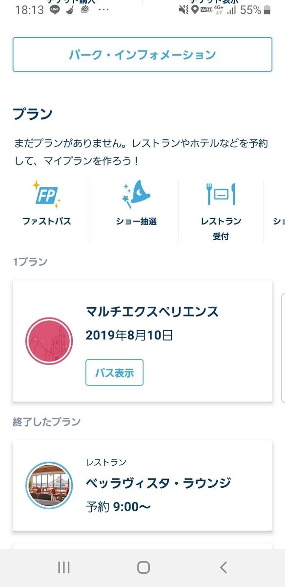 f:id:chikochikorin:20190811233816j:plain
