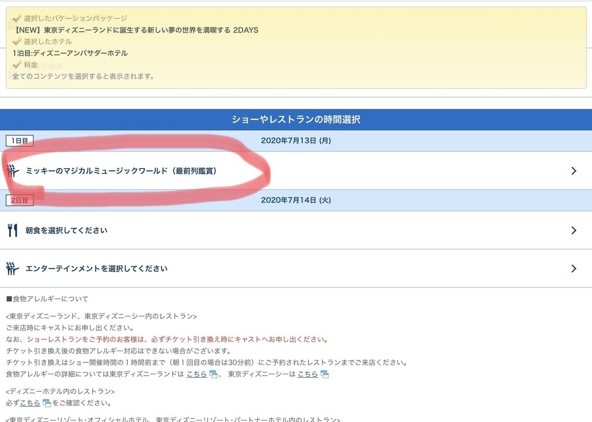 f:id:chikochikorin:20200213121247j:plain