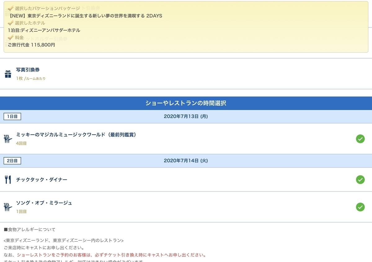 f:id:chikochikorin:20200213122316j:plain