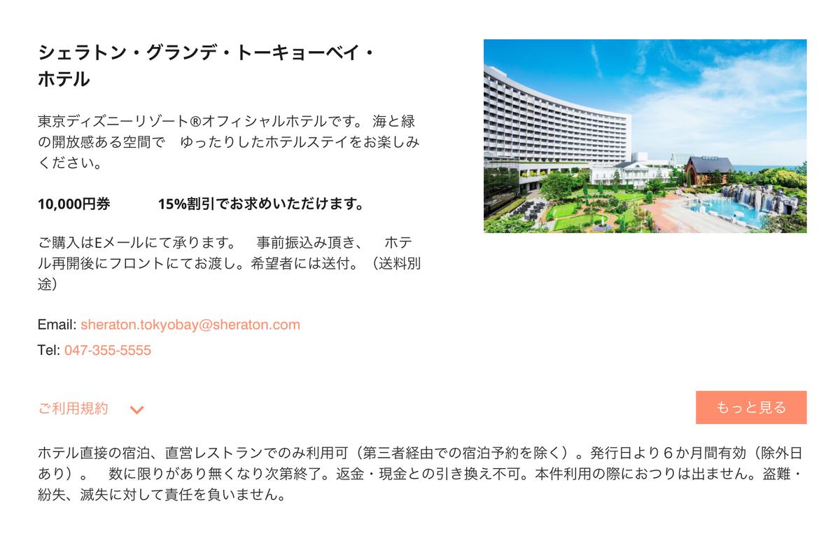 f:id:chikochikorin:20200710134944j:plain
