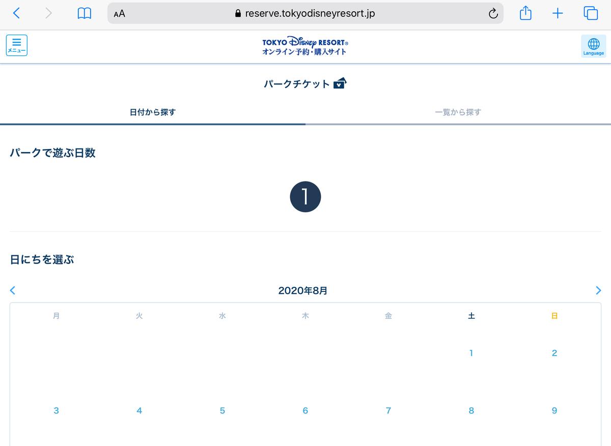 f:id:chikochikorin:20200711215548j:plain