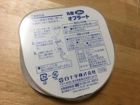 f:id:chikojirou:20170428231041j:plain