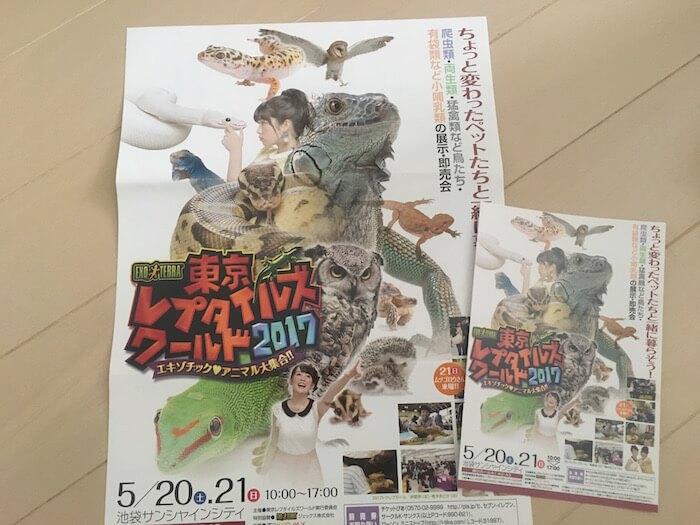f:id:chikojirou:20170508221122j:plain