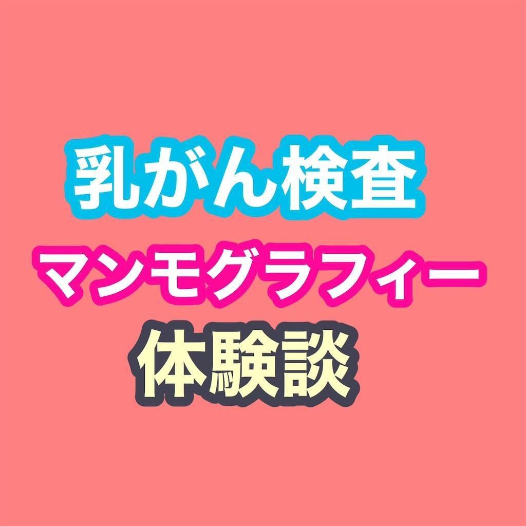 f:id:chikoken:20191218152043j:image