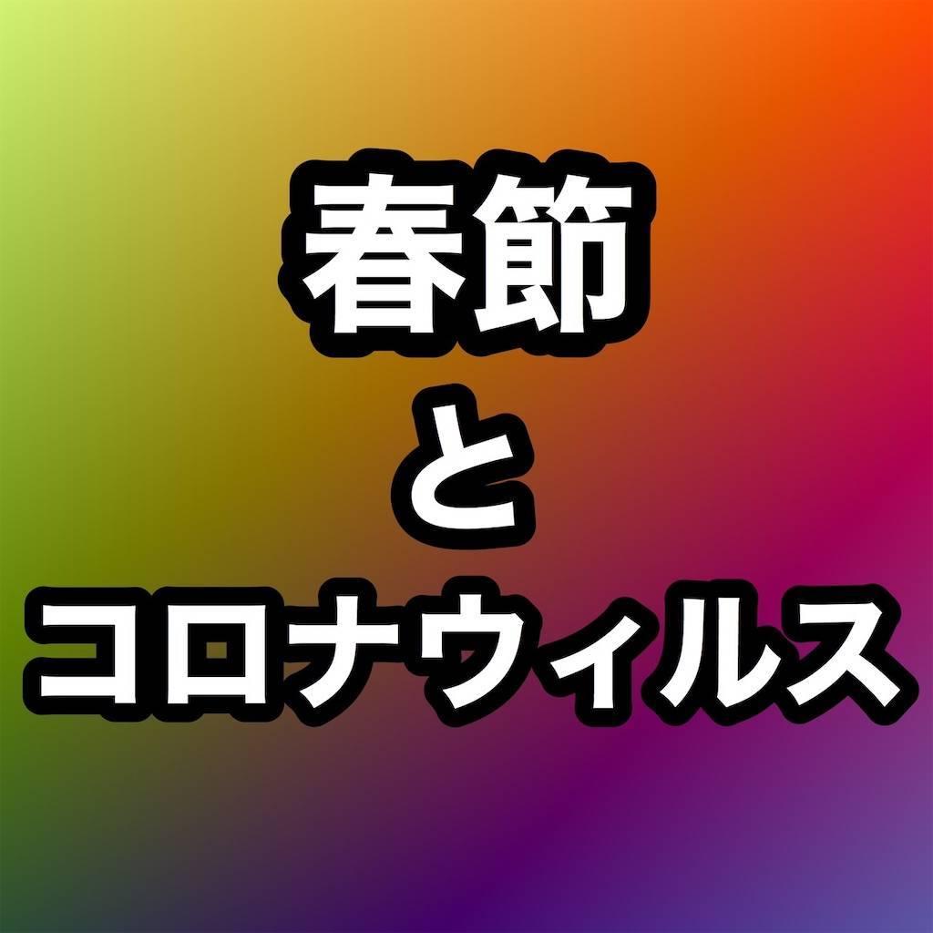 f:id:chikoken:20200122211457j:image