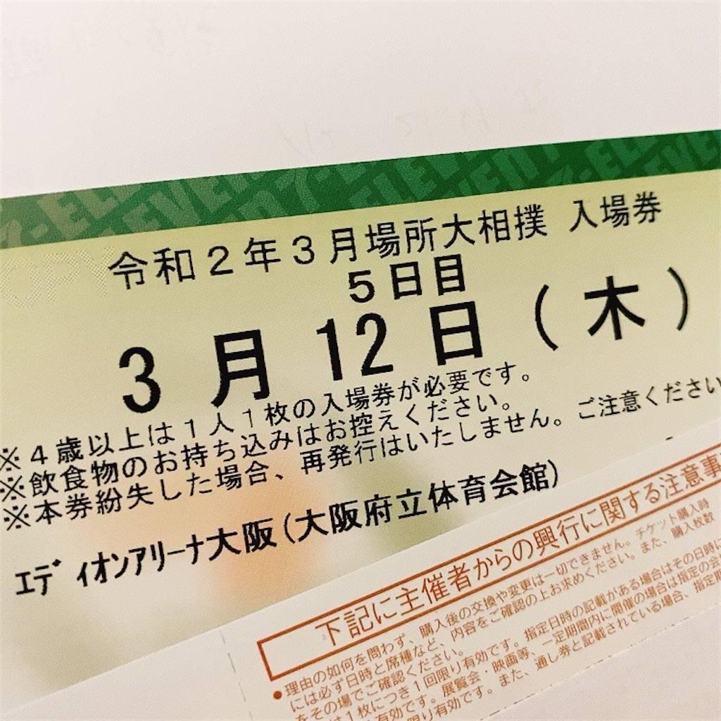 f:id:chikoken:20200308153023j:image