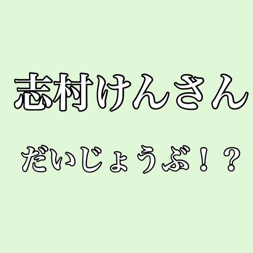 f:id:chikoken:20200325170137j:image