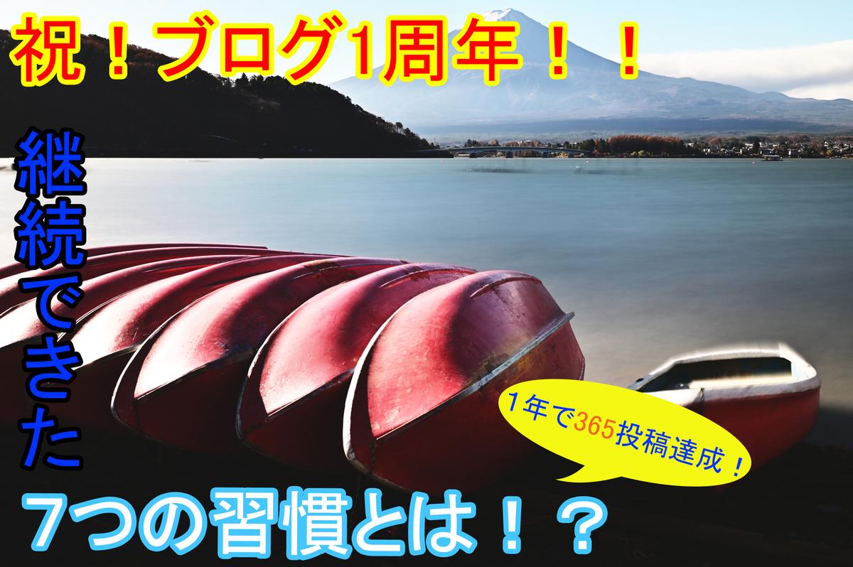 f:id:chiku-revo:20210922154955j:plain