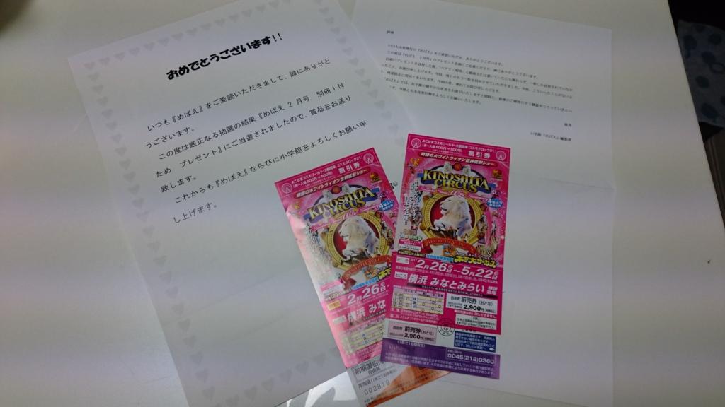 f:id:chikuchikuyukie:20170330201918j:plain