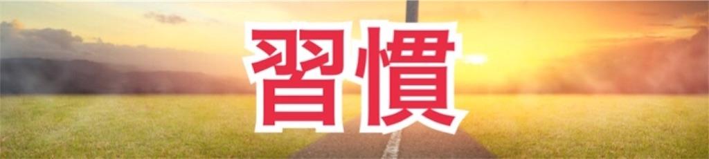 f:id:chikugiyuki:20190609082203j:image