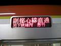 東京メトロ10000系 東京メトロ副都心線直通 地下鉄線内 急行