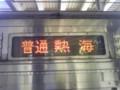 伊豆急行8000系電車 伊東線直通 熱海行き