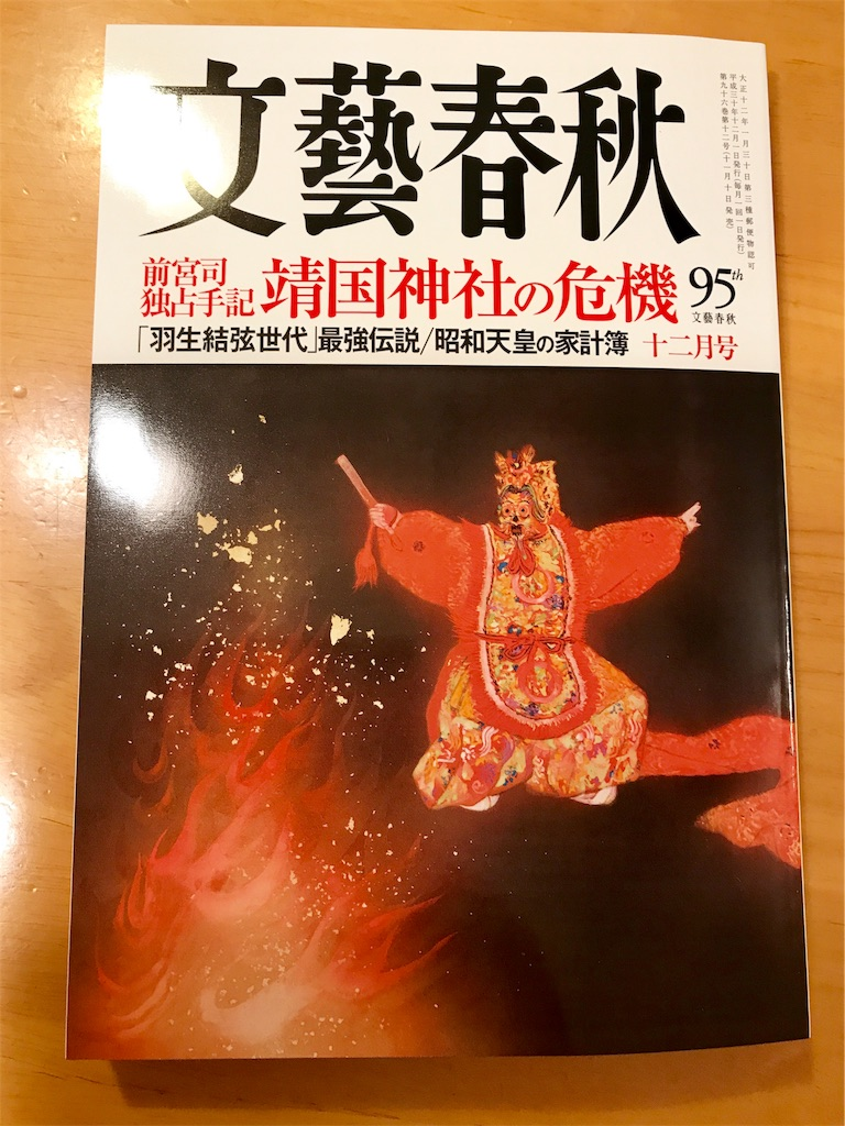 f:id:chikura-animal:20181202140145j:image
