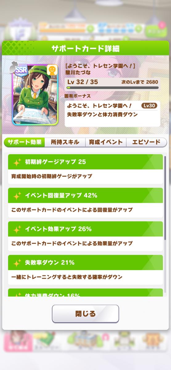 f:id:chikuwabusan:20210226153228p:plain