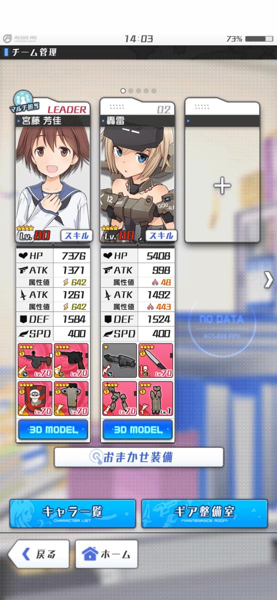 f:id:chikuwabusan:20210301204940p:plain