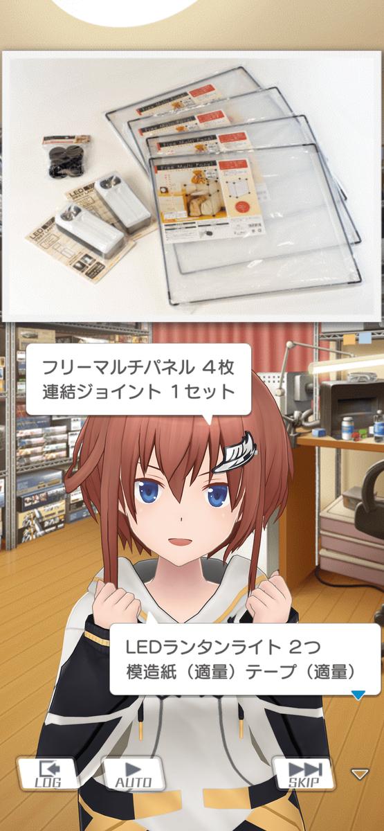 f:id:chikuwabusan:20210419210635p:plain