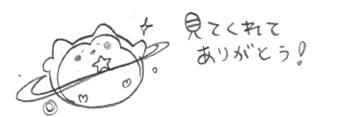 f:id:chikuwaemil:20160728113616j:plain