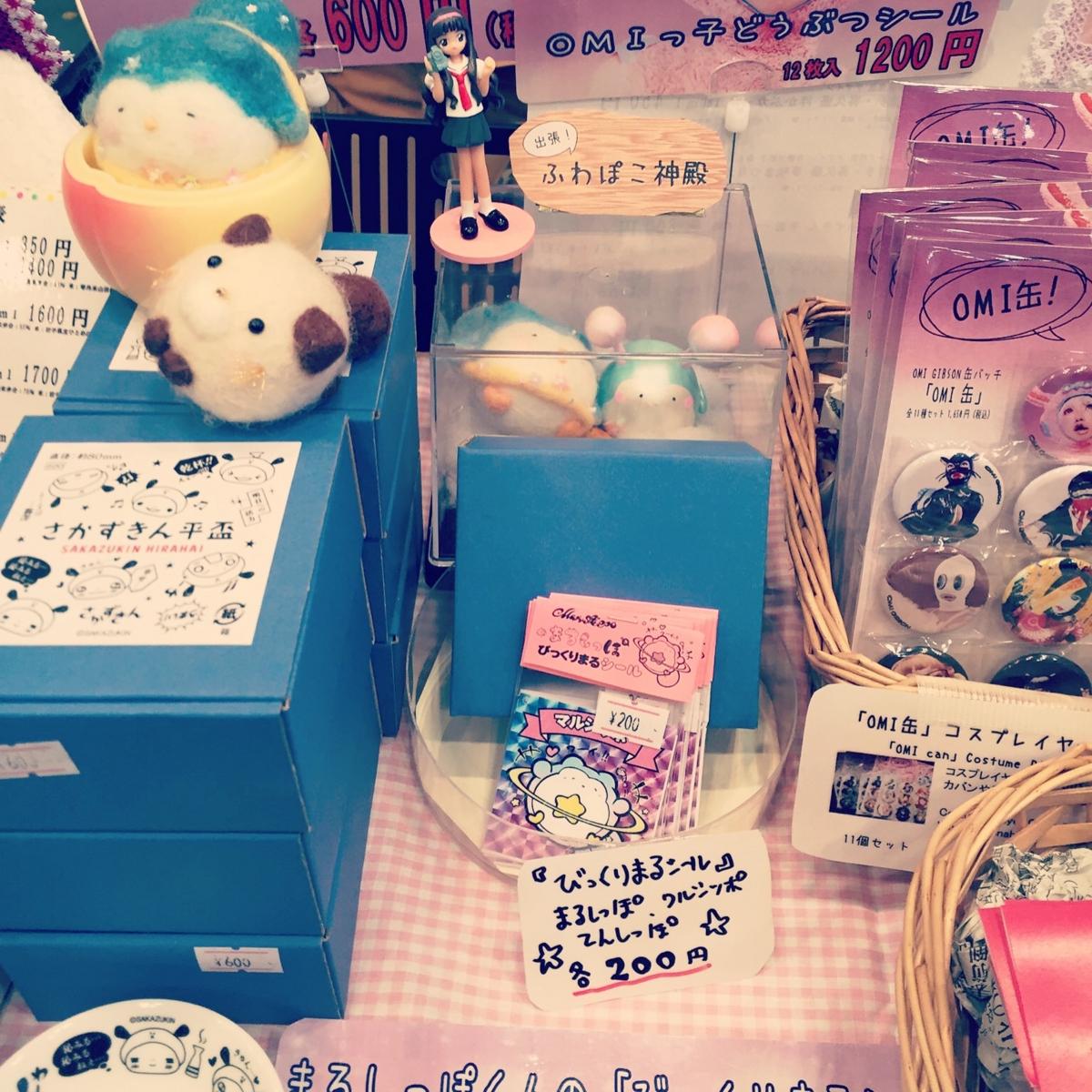f:id:chikuwaemil:20160824113334j:plain