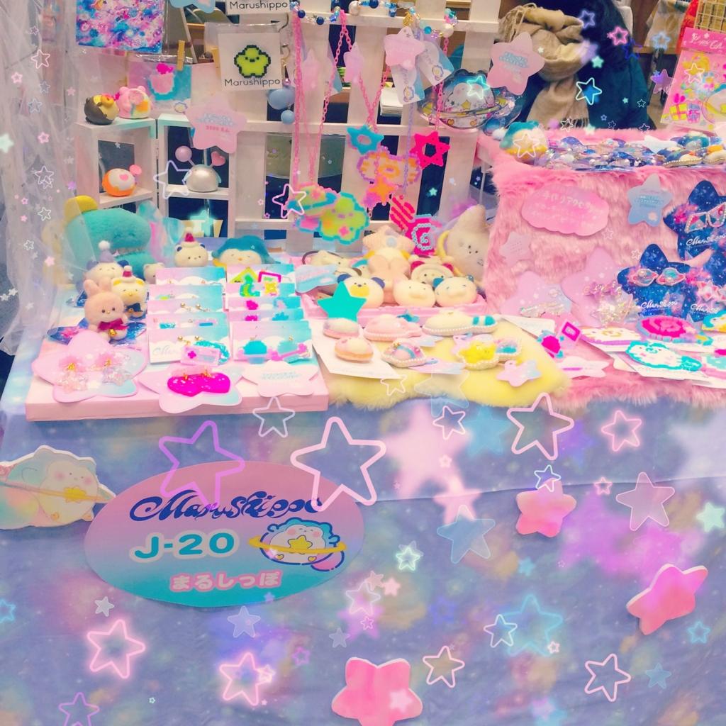 f:id:chikuwaemil:20161204143030j:plain