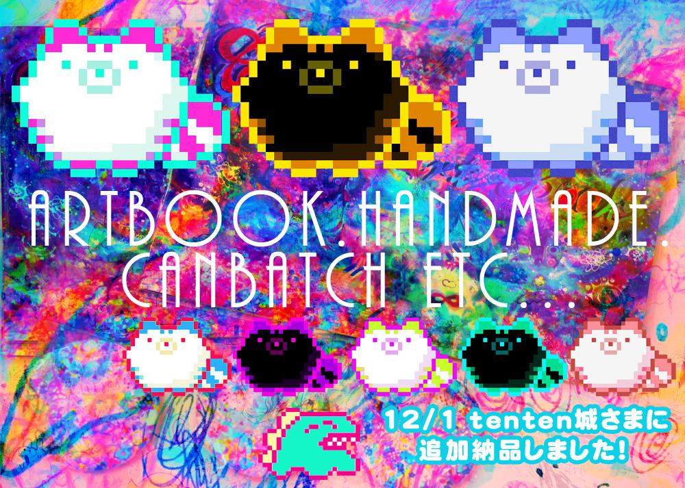 f:id:chikuwaemil:20161204170810j:plain