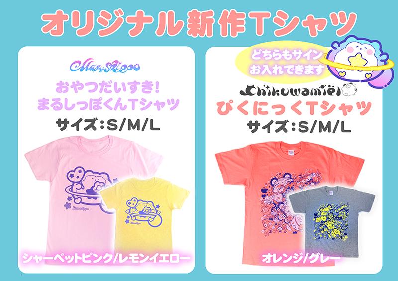 f:id:chikuwaemil:20170526184853j:plain