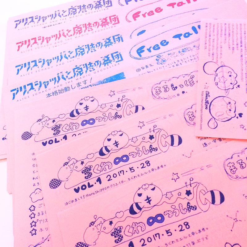 f:id:chikuwaemil:20170526185330j:plain