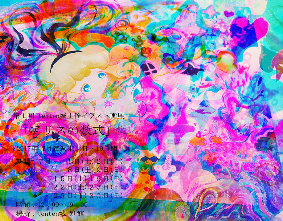 f:id:chikuwaemil:20170614224813j:plain