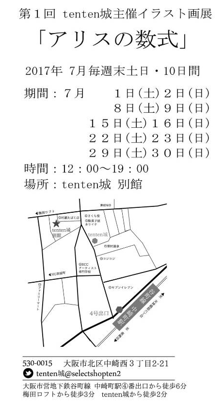 f:id:chikuwaemil:20170614224826j:plain