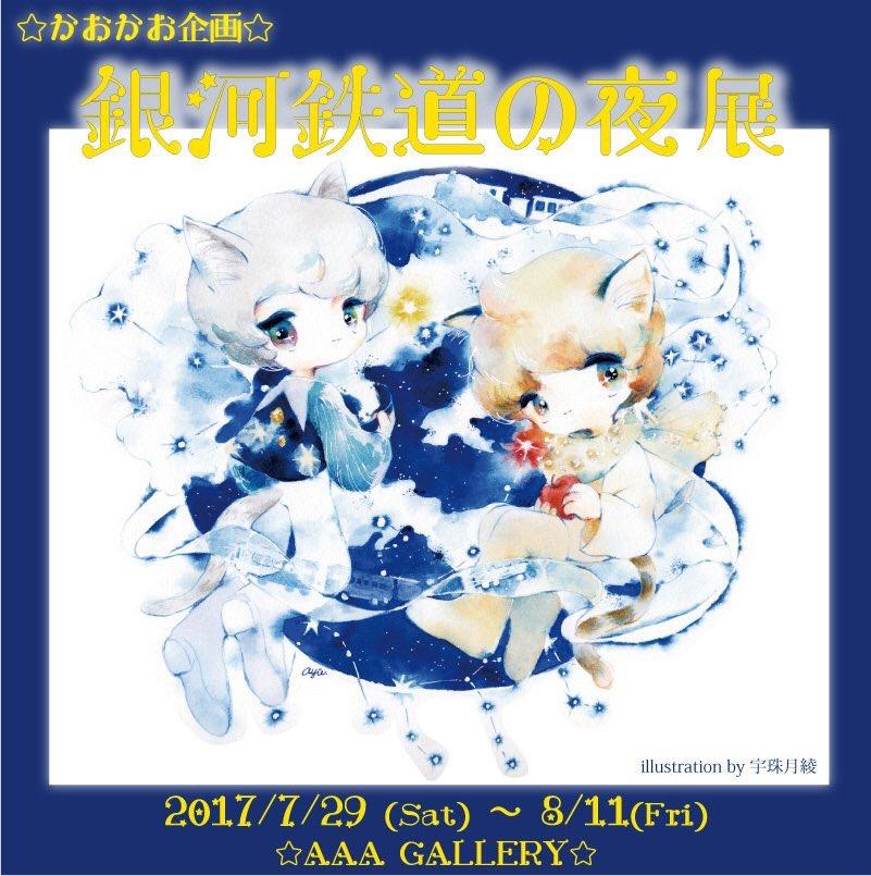 f:id:chikuwaemil:20170626130338j:plain