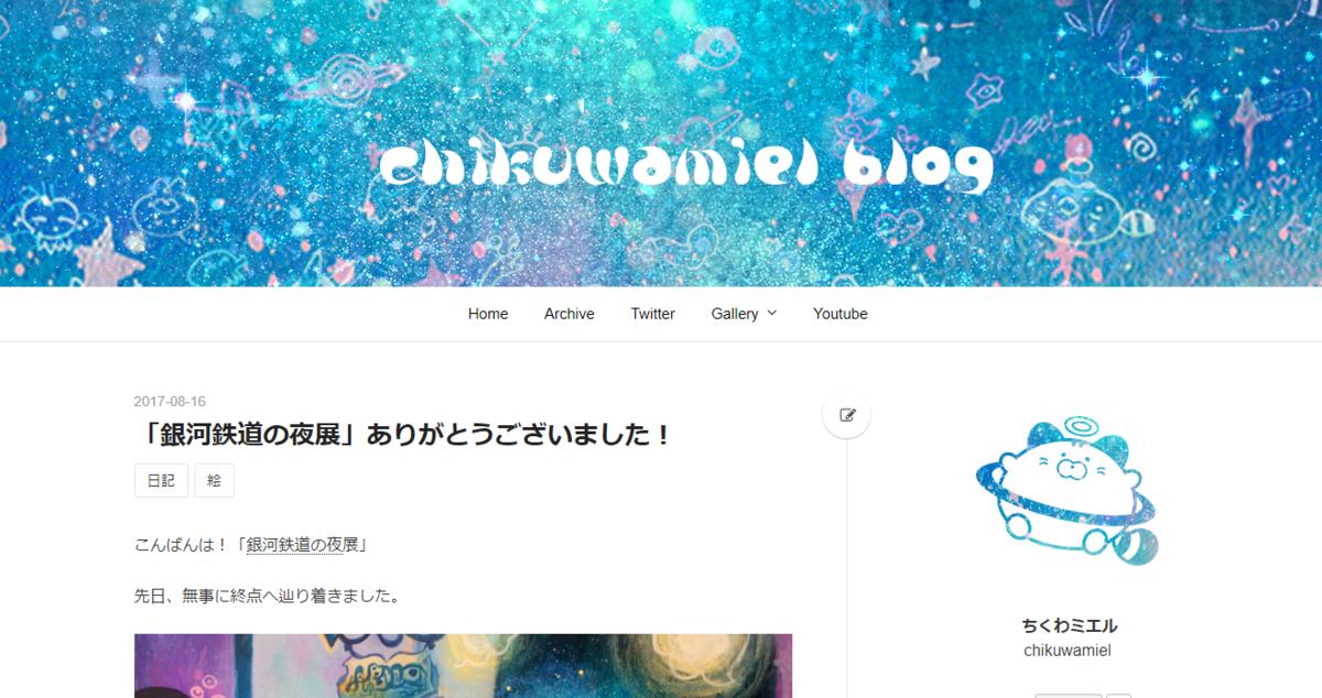 f:id:chikuwaemil:20170823224431p:plain