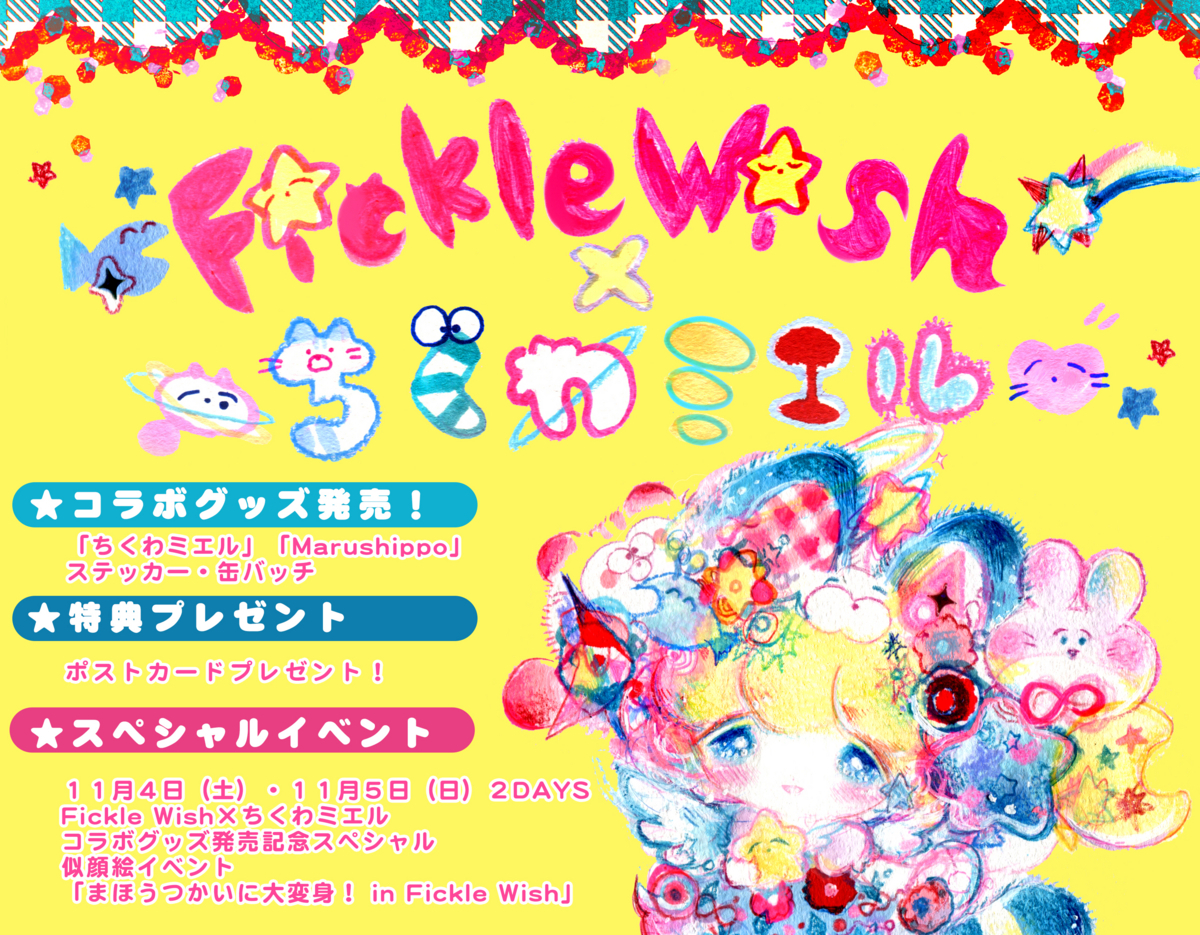 f:id:chikuwaemil:20170919212227j:plain