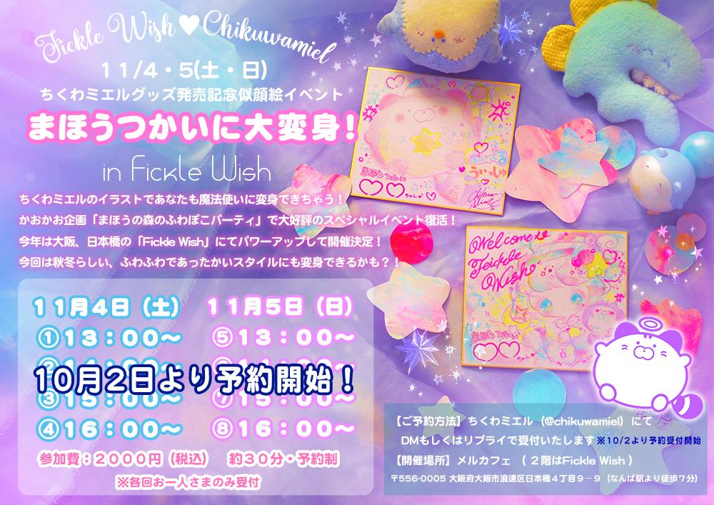 f:id:chikuwaemil:20170919212725j:plain