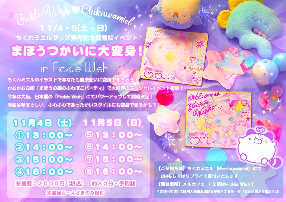 f:id:chikuwaemil:20171002224728j:plain
