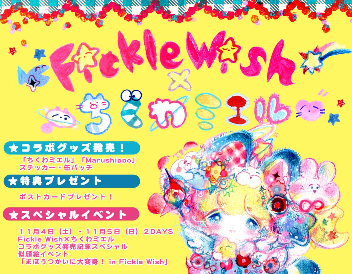 f:id:chikuwaemil:20171002224755j:plain