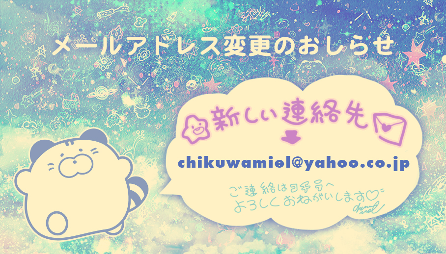 f:id:chikuwaemil:20171102231002j:plain
