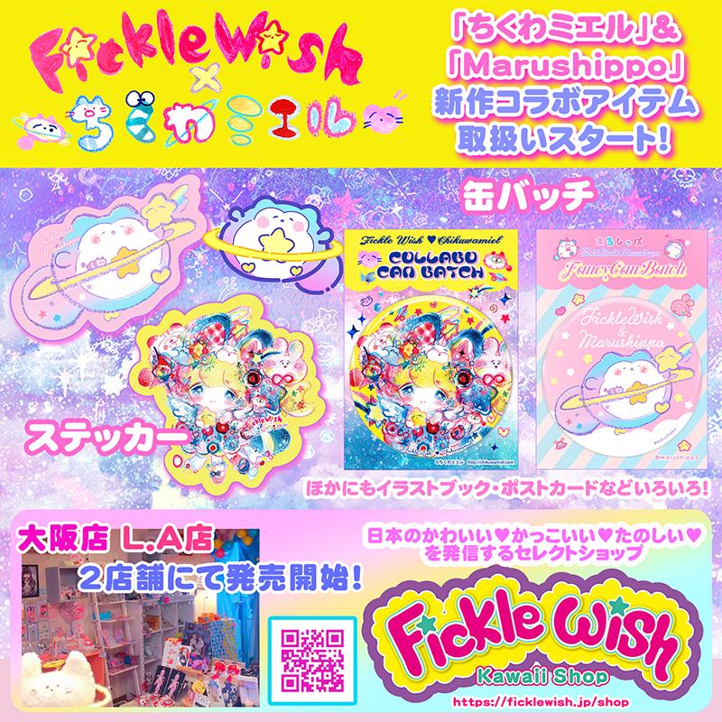 f:id:chikuwaemil:20171108013254j:plain