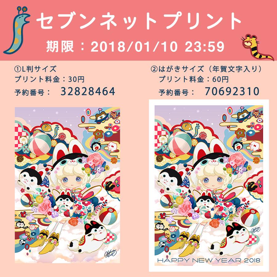 f:id:chikuwaemil:20180104001703j:plain