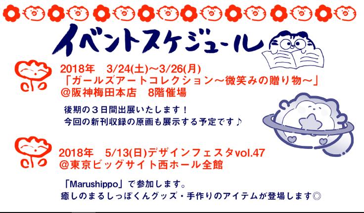 f:id:chikuwaemil:20180213113946p:plain