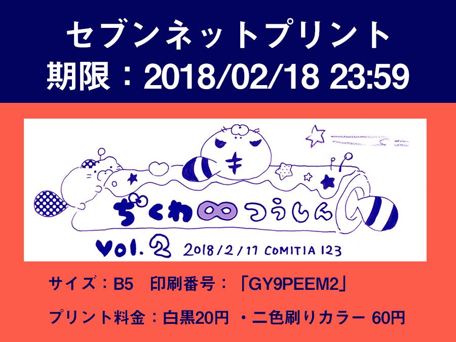 f:id:chikuwaemil:20180213114053j:plain