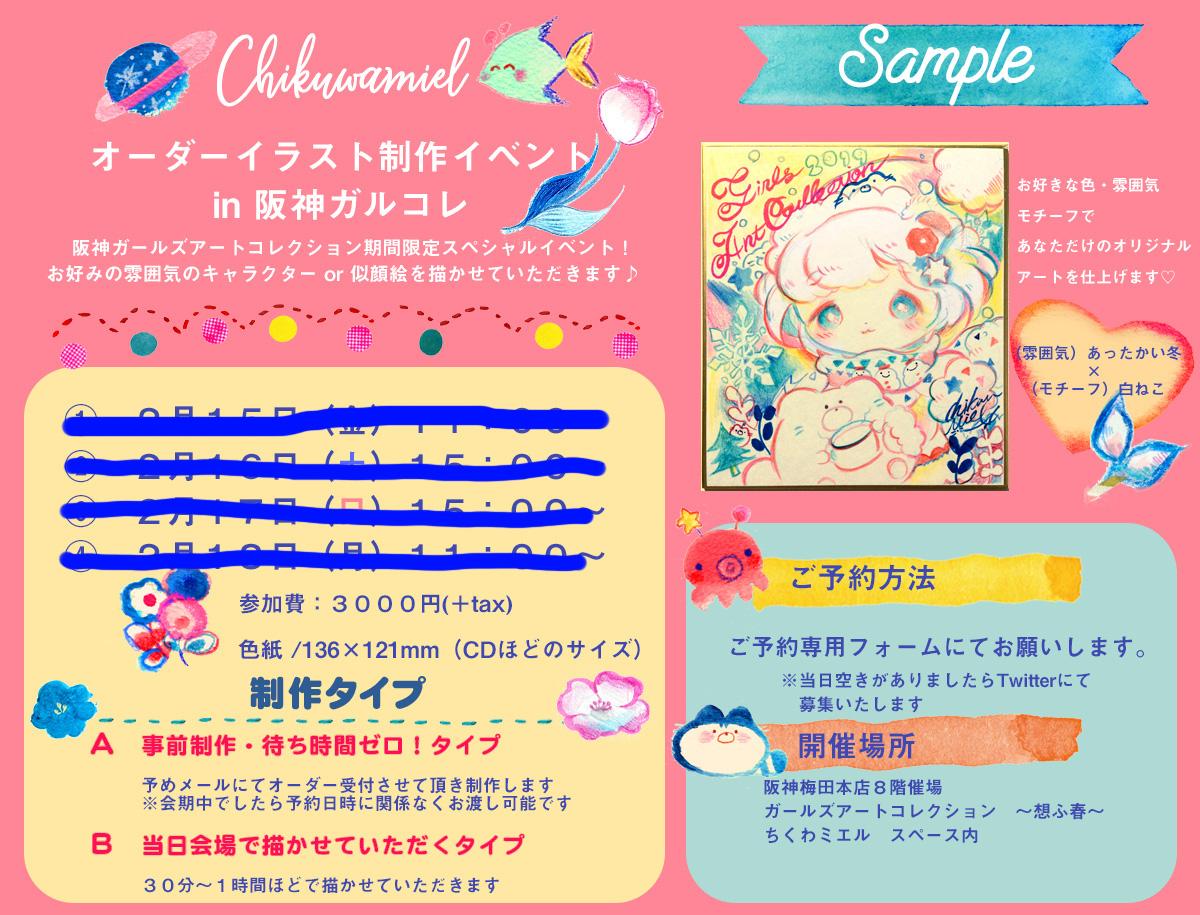 f:id:chikuwaemil:20190211144706j:plain
