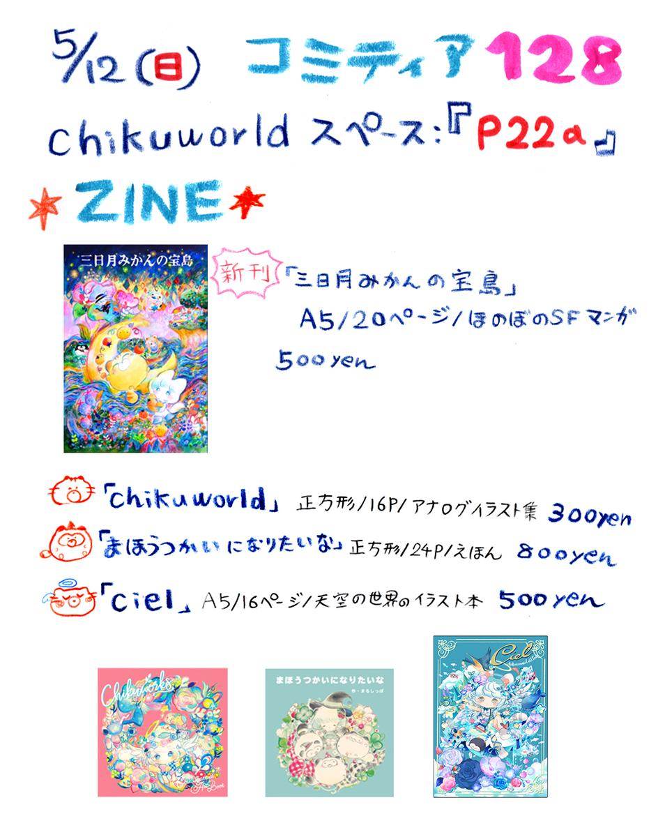 f:id:chikuwaemil:20190509113445j:plain