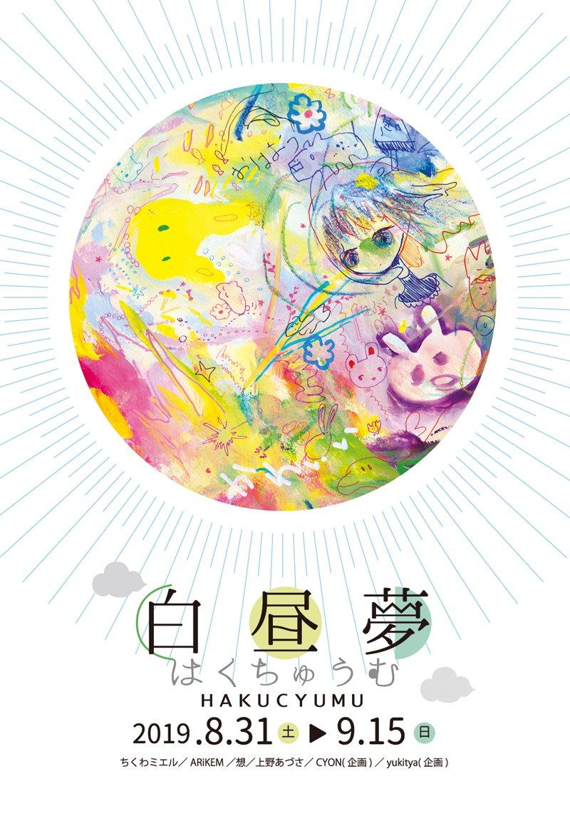 f:id:chikuwaemil:20190706100144j:plain